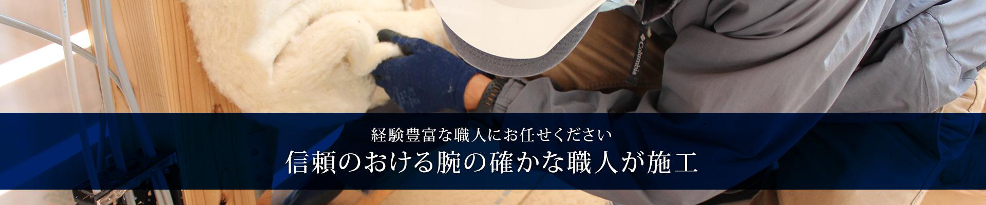 経験豊富な職人にお任せください 信頼のおける腕の確かな職人が施工