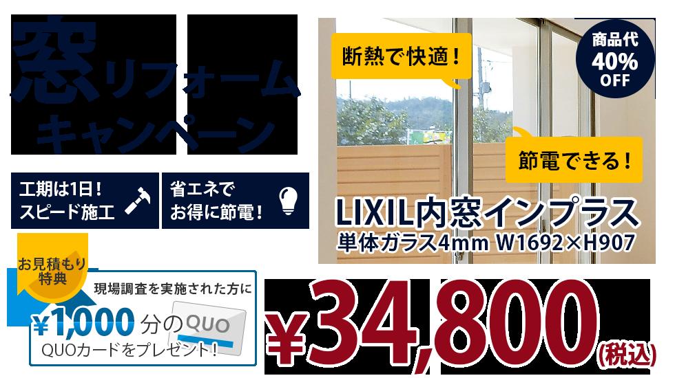 WEB限定の特別価格! 窓リフォームキャンペーン