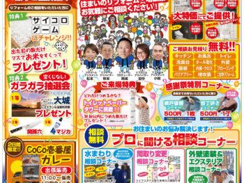 【5月11,12日開催】創業46周年リフォーム大感謝祭を開催します!!