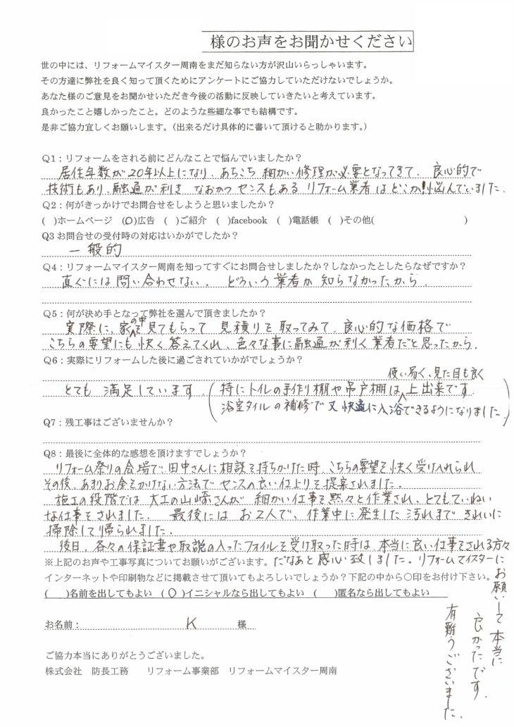 下松市 K様 トイレ工事(他)