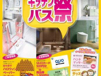 【10月25,26日開催】キッチンバス祭りを開催します!!