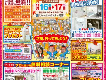 【11月16,17日開催】秋のリフォームフェアを開催します!!