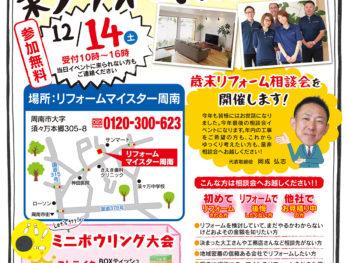 【12月14日開催】歳末リフォーム相談会を開催します!!