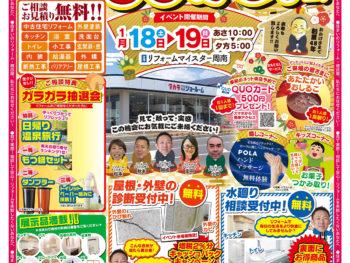 【新春】リフォーム相談会を開催します!