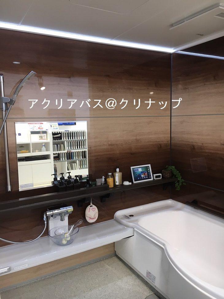 クリナップ キッチン・アクリアバス 新商品案内