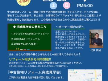【3/28,3/29開催】中古住宅リフォーム完成見学会