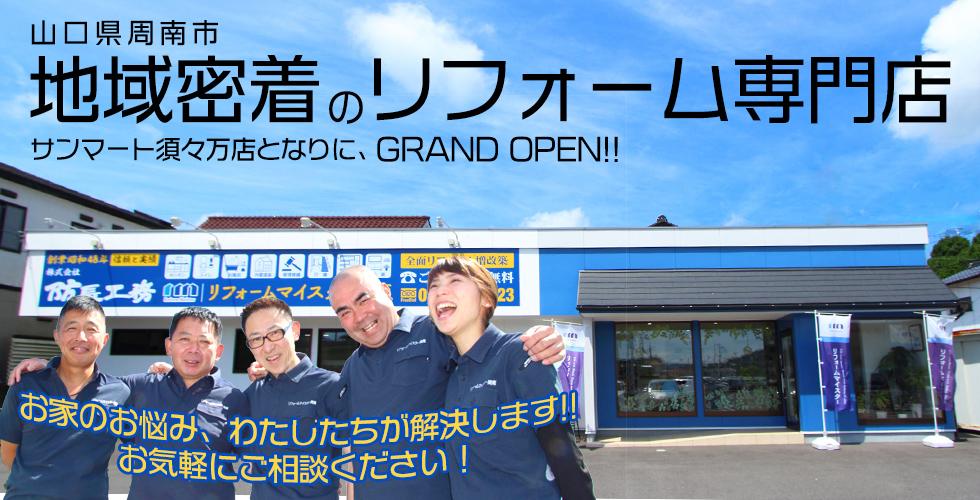 山口県周南市地域密着のリフォーム専門店オープン