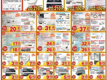 【新春大特価価格】初売リフォームセール開催!
