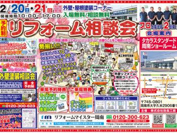 【2/20㊏2/21㊐開催】予約制リフォーム相談会を開催します!