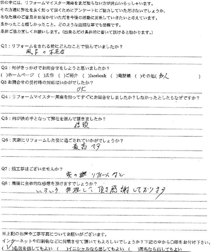 周南市 エコキュート設置工事 田中様